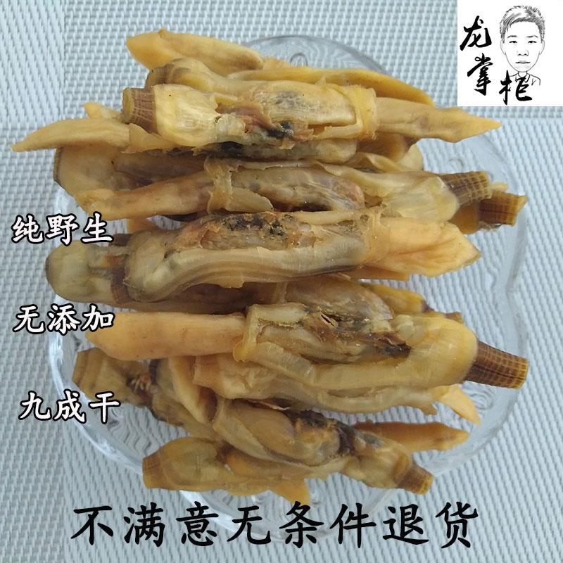 龙掌柜 新鲜野生蛏子干淡晒圣子干优质大蛏干海蛏子海鲜干货250g